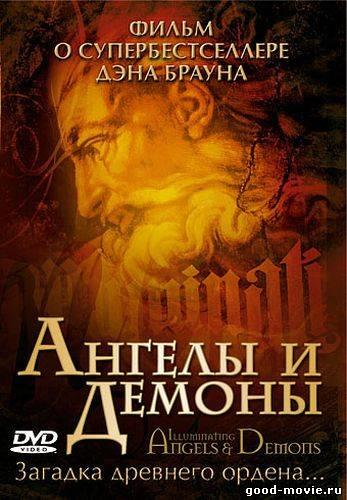 Постер Ангелы и демоны: Иллюминаты