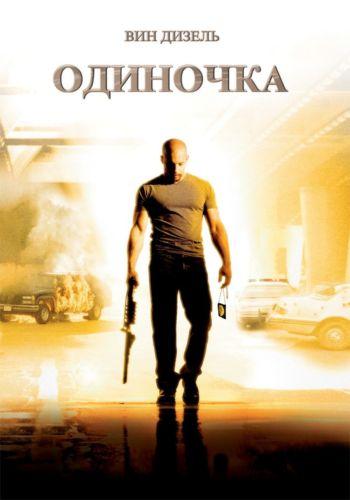 «Фильм Одиночка В Хорошем Качестве Смотреть Онлайн» — 2003
