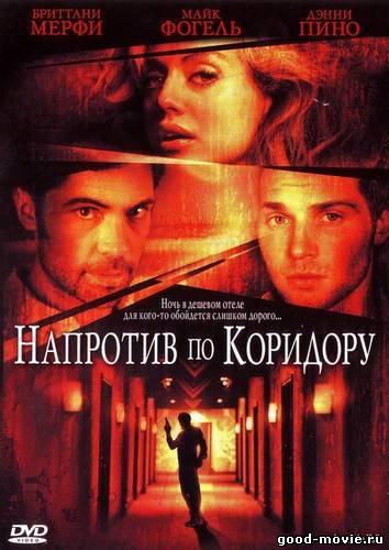 Постер Напротив, по коридору