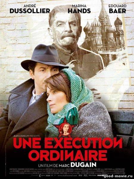 Постер Обыкновенная казнь