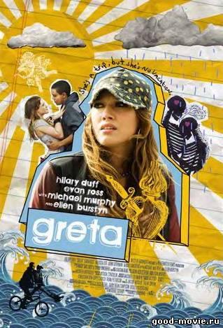 Постер Грета