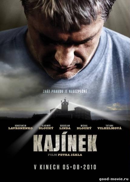 Постер Каинек