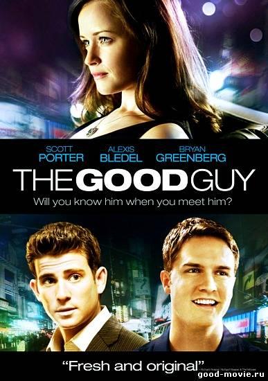 Постер Хороший парень (США, 2009)