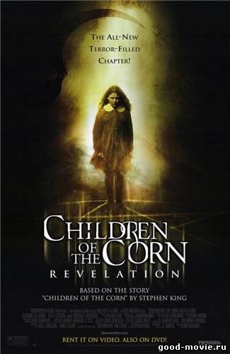 Постер Дети кукурузы: Апокалипсис