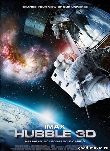 Постер Телескоп Хаббл в 3D