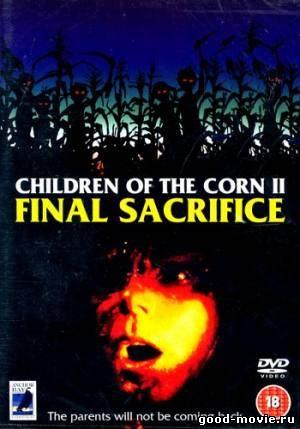 Постер Дети кукурузы 2: Последняя жертва