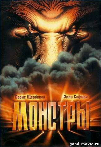 Постер Монстры (Борис Щербаков, 1993)