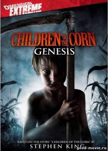 Постер Дети кукурузы: Генезис