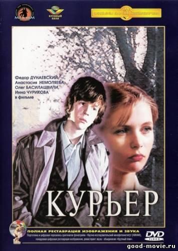 Постер Курьер (1986)