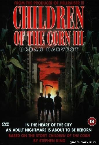 Постер Дети кукурузы 3: Городская жатва