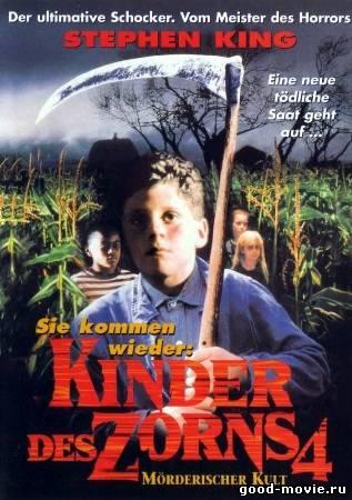 Постер Дети кукурузы 4: Сбор урожая