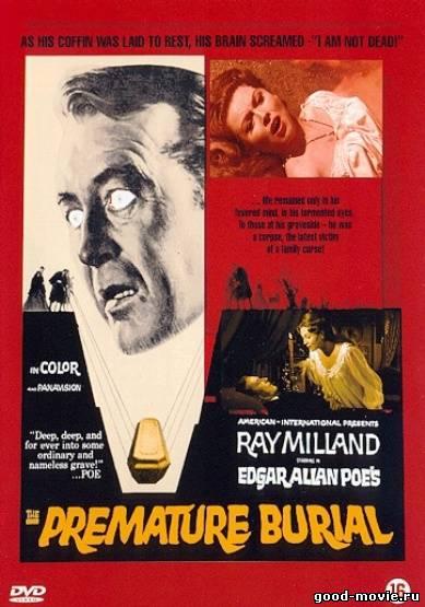 Постер Похороненные заживо (1962)