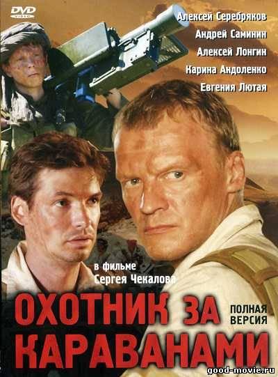 Постер Охотники за караванами