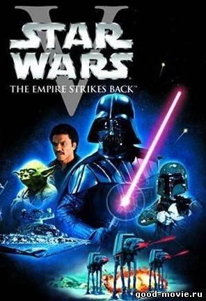 Постер Звёздные войны: Эпизод 5 – Империя наносит ответный удар