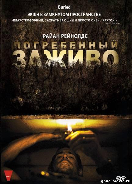 Постер Погребенный заживо