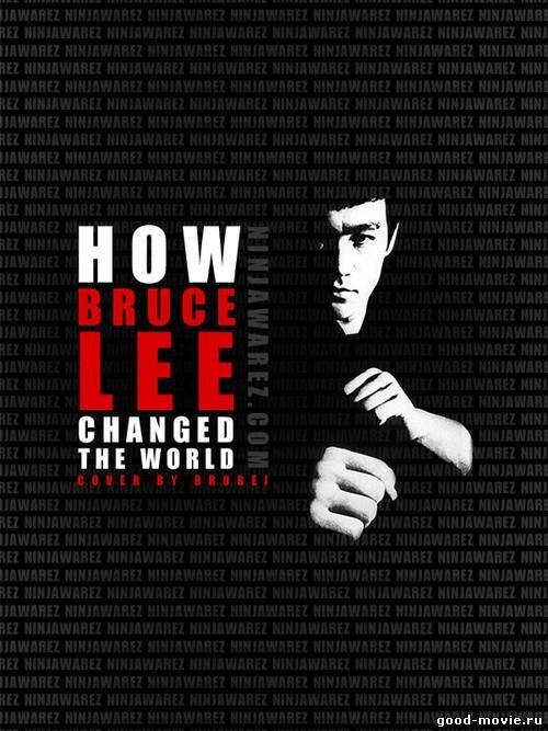 Постер Как Брюс Ли изменил мир