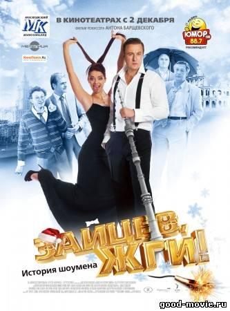 Постер Зайцев, жги! История шоумена