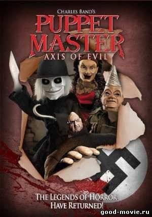 Постер Повелитель кукол: Ось зла