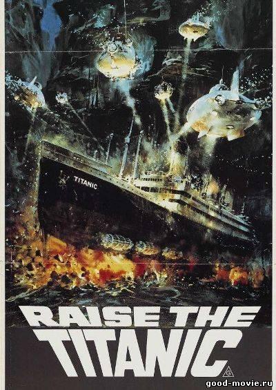 Постер Поднять Титаник