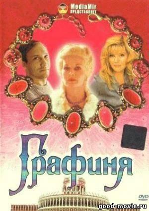 Постер Графиня