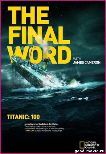 Постер Титаник: Заключительное слово с Джеймсом Кэмероном