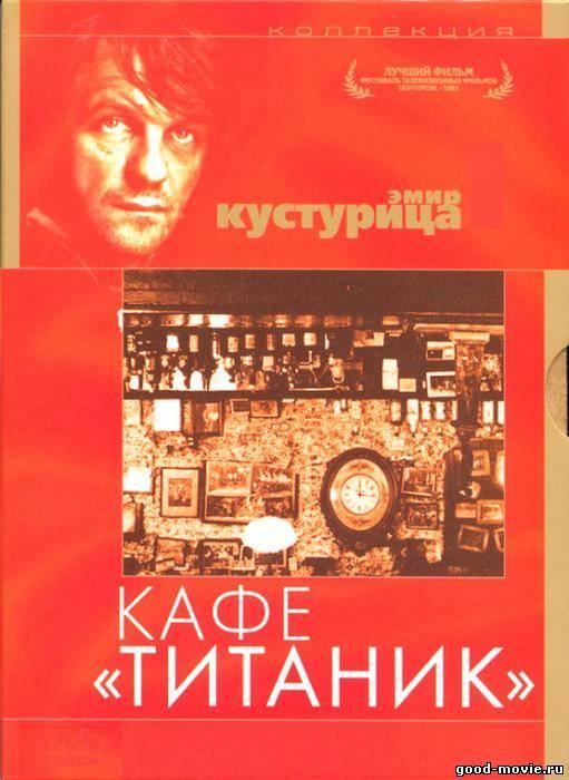 Постер Кафе «Титаник»
