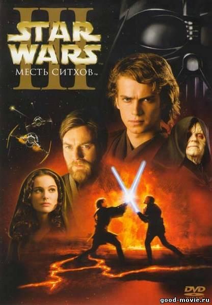 Постер Звёздные войны: Эпизод 3 – Месть Ситхов