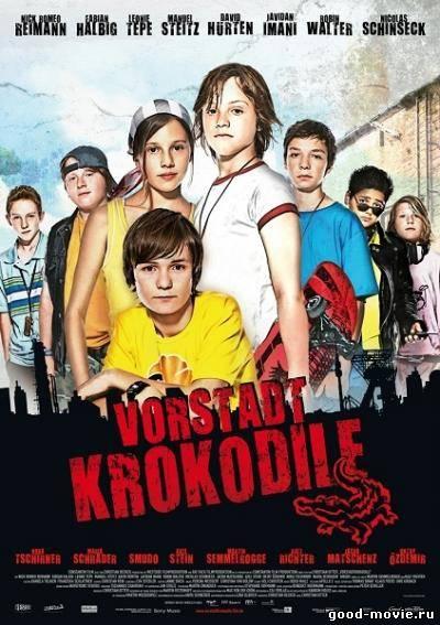 Постер Деревенские крокодилы