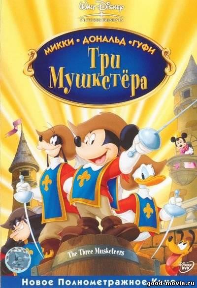Постер Три мушкетера: Микки, Дональд и Гуфи