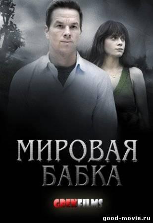 Постер Мировая бабка