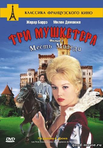 Постер Три мушкетера: подвески королевы