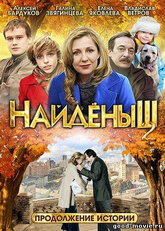 Постер Найденыш 2