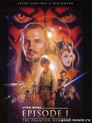Постер Звёздные войны: Эпизод 1 – Скрытая угроза