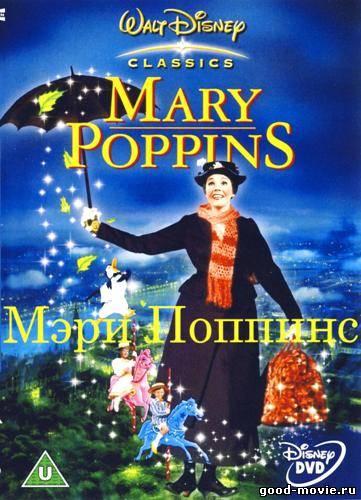 Постер Мэри Поппинс