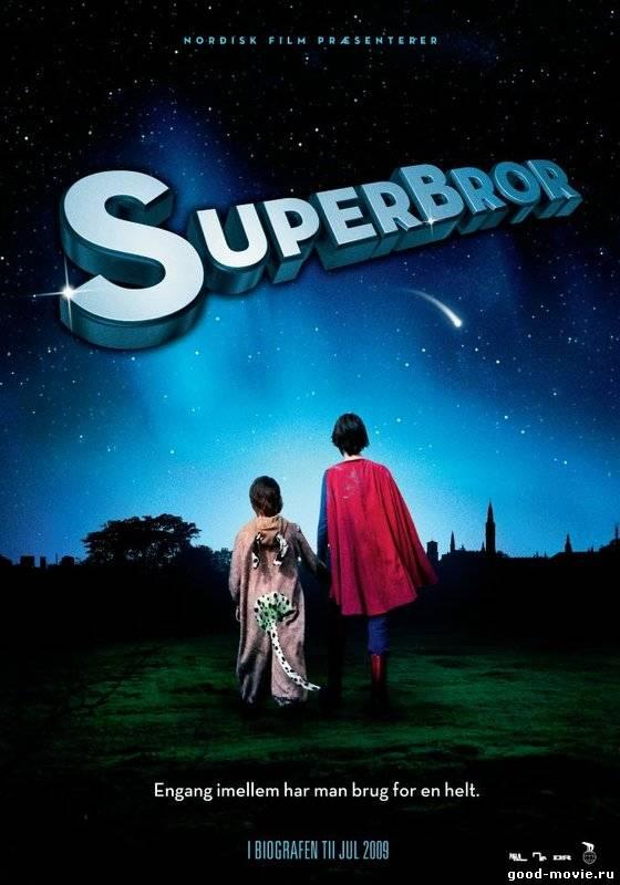 Постер Супербрат