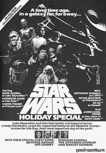 Постер Звездные войны: Праздничный спецвыпуск