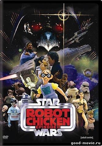 Постер Робоцып: Звёздные войны. Эпизод II