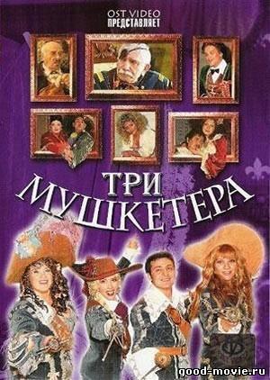 Постер Три мушкетера (Украина, 2005)