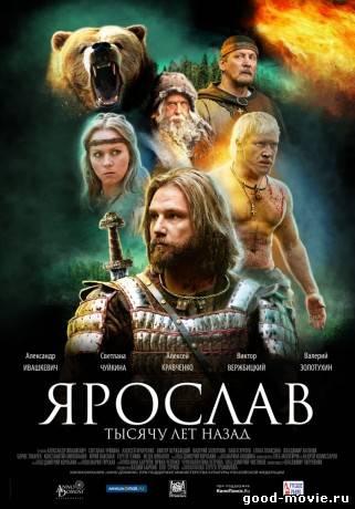 Постер Ярослав. Тысячу лет назад