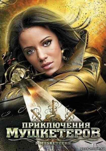 Постер Приключения мушкетеров