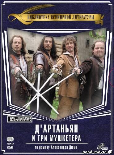 Постер Д'Артаньян и три мушкетёра