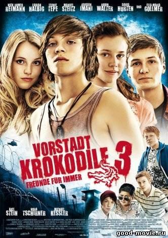 Постер Деревенские крокодилы 3
