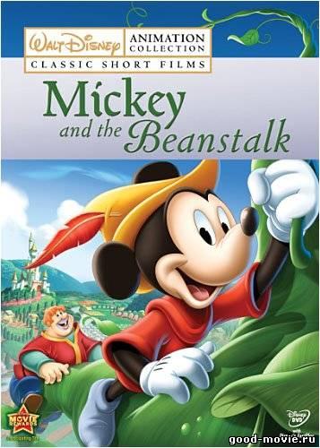 Постер Микки и бобовый стебель