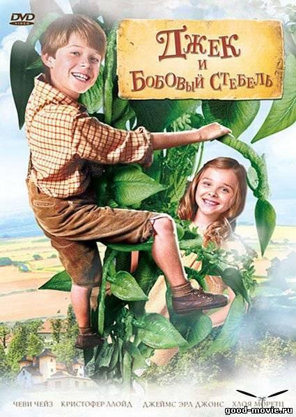 Постер Джек и бобовый стебель (фэнтези, 2010)