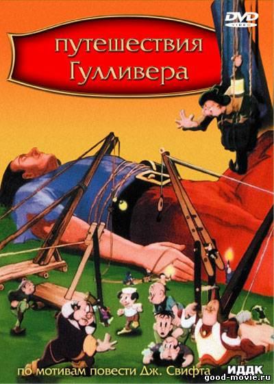 Постер Путешествия Гулливера (мультфильм, 1939)