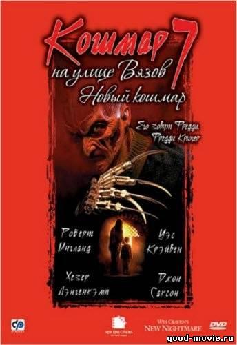 Постер Кошмар на улице Вязов 7