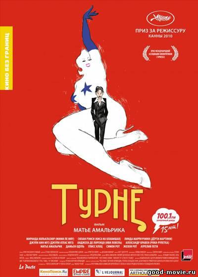 Постер Турне (Франция, 2010)