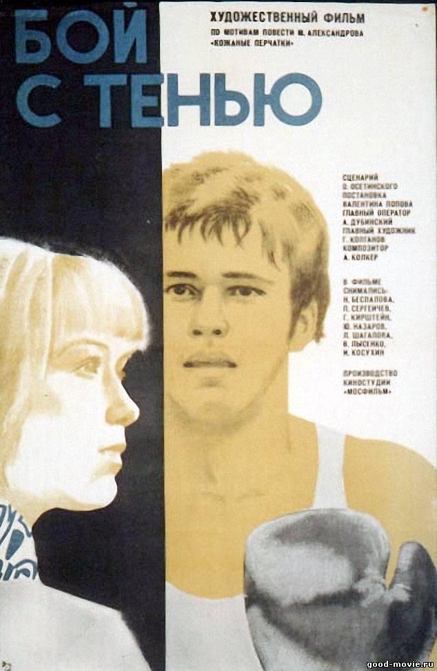 Постер Бой с тенью (1972)