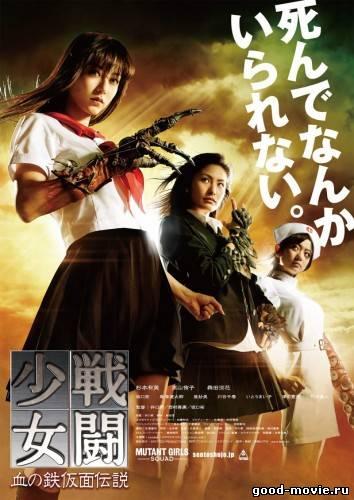 Постер Отряд девушек-мутантов