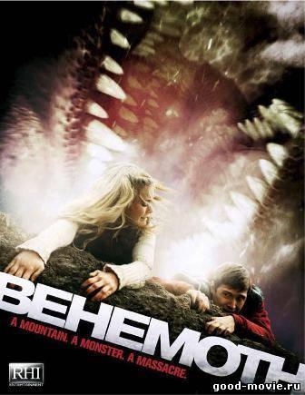 Постер Бегемот
